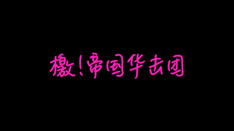 """觸樂夜話:""""令和""""來了,《新櫻花大戰》也來了"""