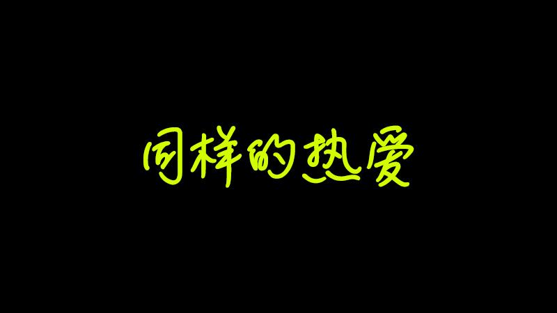 觸樂夜話:《歡迎來到馬文鎮》和沒有游戲的日子