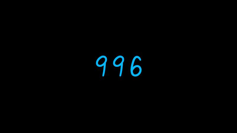 觸樂夜話:他們習慣了996
