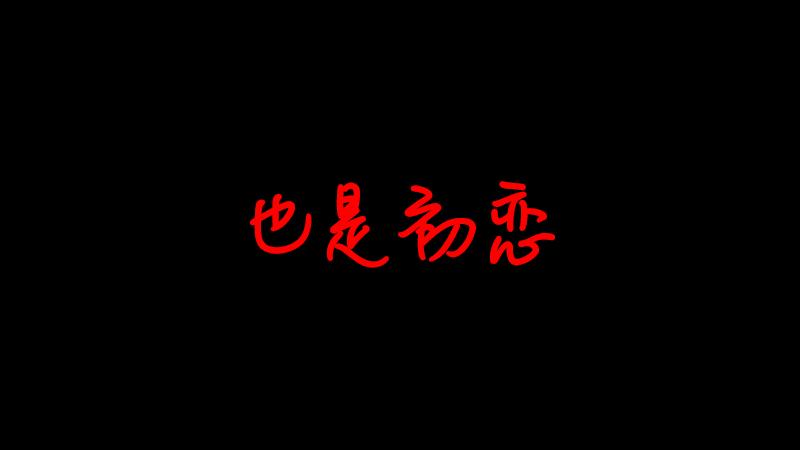 触乐夜话:我是真的想玩《最终幻想7:重制版》