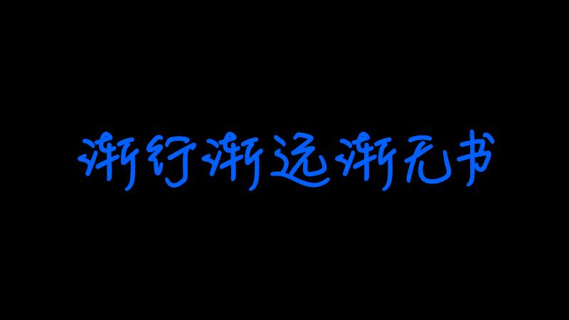 觸樂夜話:上海一夜