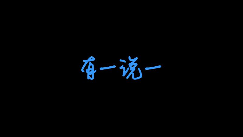 触乐夜话:奇妙之光