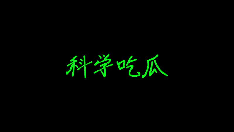 """觸樂夜話:為了生活,我""""消費""""了""""毛人風""""?"""