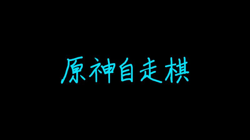 """觸樂夜話:""""魔法門""""新作?吃雞自走棋!《原神》新平臺?Switch!"""