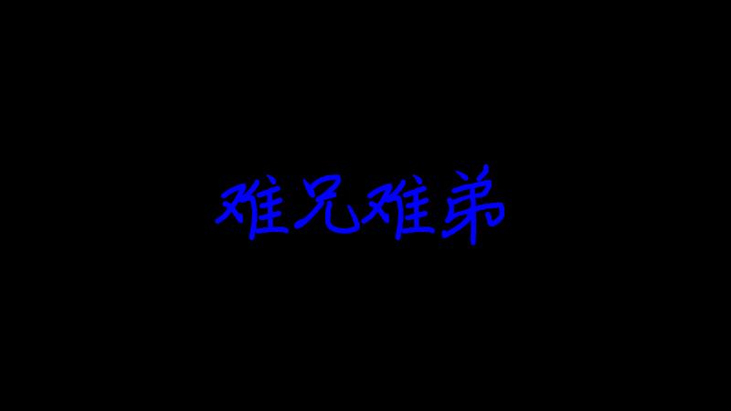 触乐夜话:何处是山峰