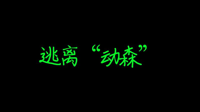 """觸樂夜話:集合啦!""""塔科夫森友會"""""""