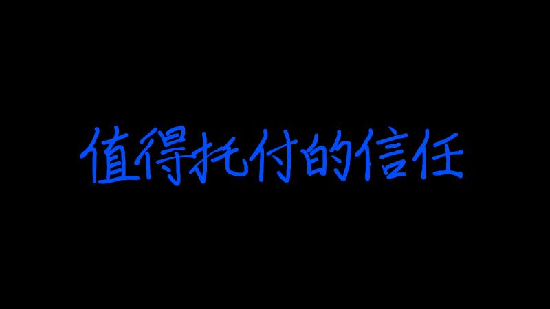 """觸樂夜話:""""聯盟""""解體親歷記"""