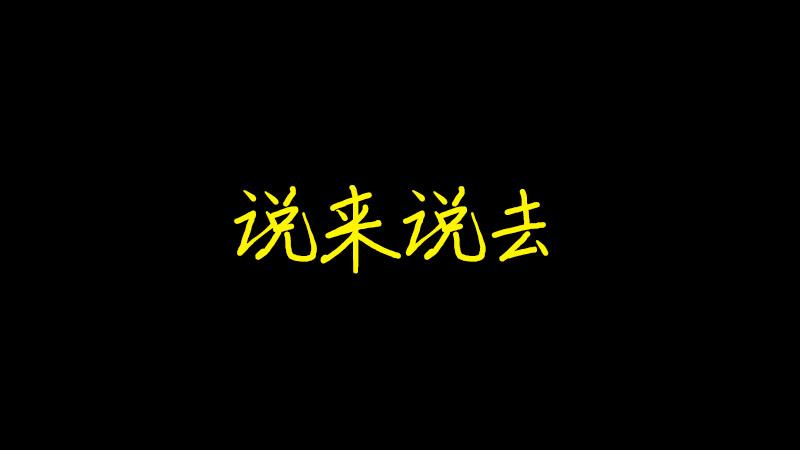 觸樂夜話:圈地自萌與佛系玩家