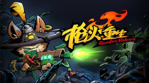 融合Roguelite與RPG要素的《槍火重生》,成了FPS游戲的玩法試驗田